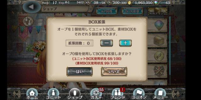 BOX拡張